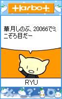 RYU君のミニぞろ目20066番.png